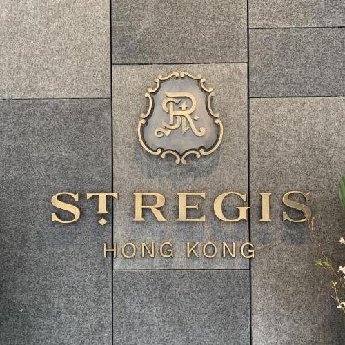 St Regis Hong Kong 設施及周邊 (3)